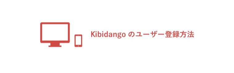 Kibidangoユーザー登録方法(瓦ばんメイン)