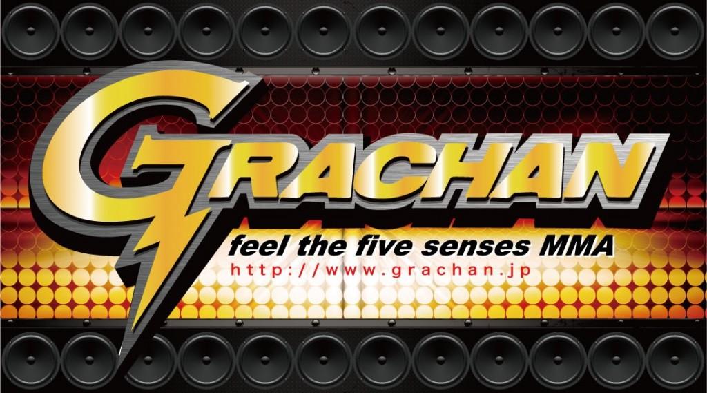 新コンセプトの総合格闘技を皆に広めるために〜GRACHAN漢気スポンサー募集〜