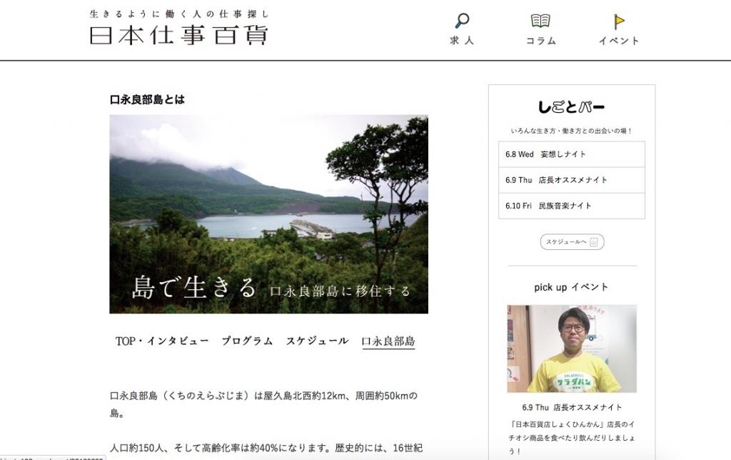 検索機能では辿りつかない口永良部島の求人ページ
