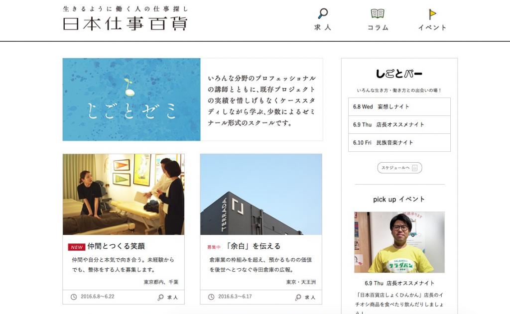 「日本仕事百貨」トップページ