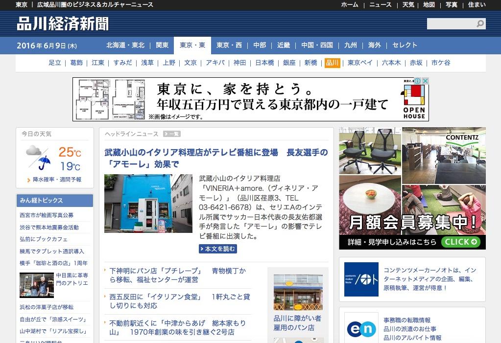 徳谷さんが2年間ライター修行を積んだ「品川経済新聞」。