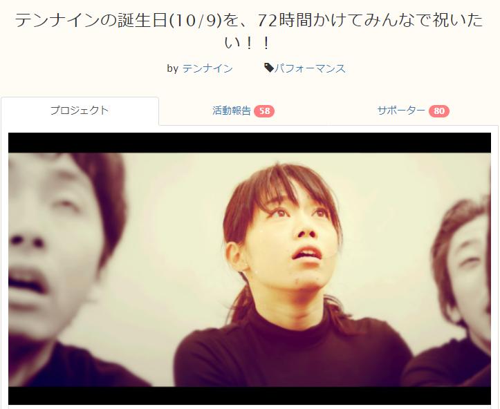 テンナインの誕生日(10/9)を、72時間かけてみんなで祝いたい!!