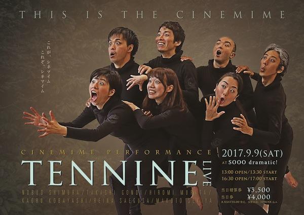 活発的に活動しているテンナイン。9月9日にはワンマンライブも予定。