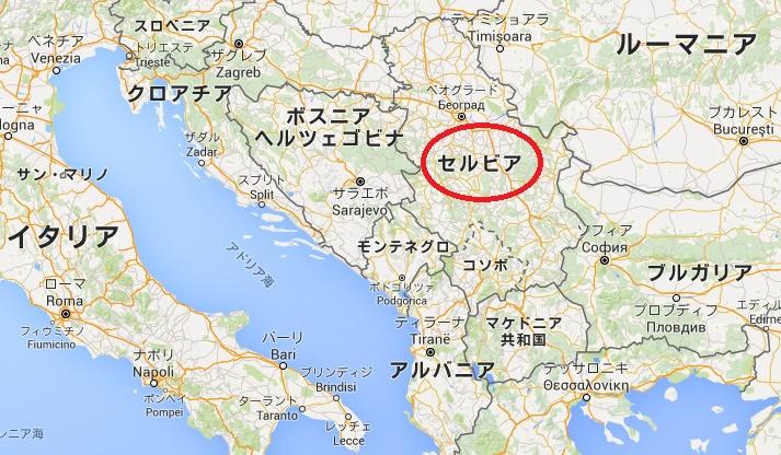 セルビア共和国は南東ヨーロッパのバルカン半島に位置する。